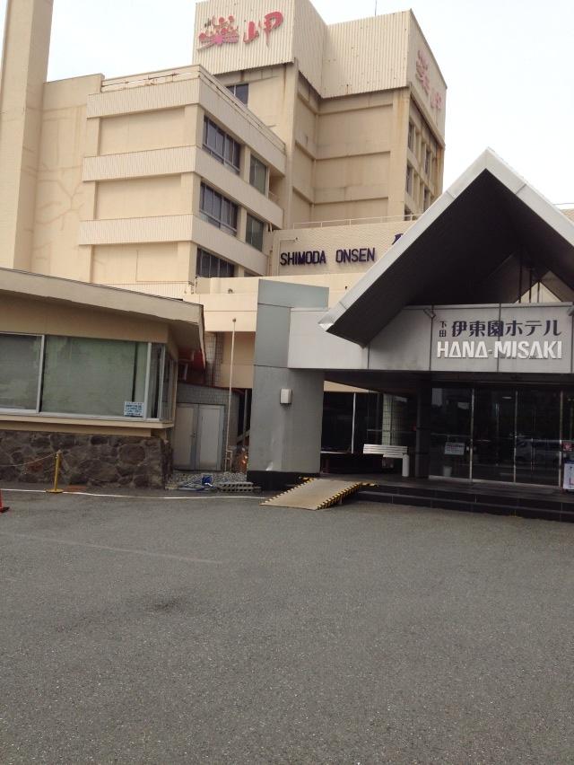 は 岬 伊東 な ホテル 園 下田