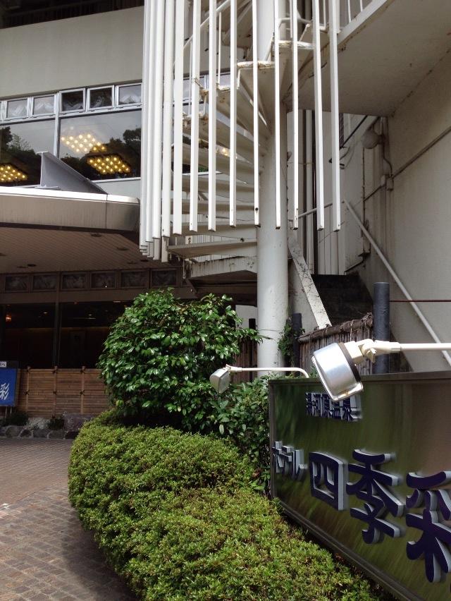 四季 ホテル 彩 温泉 湯河原